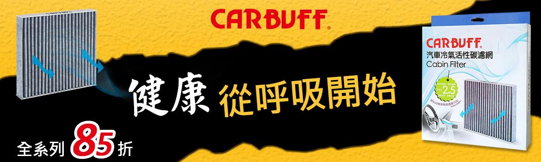 CARBUFF汽車冷氣濾網 - 健康從呼吸開始 限時85折