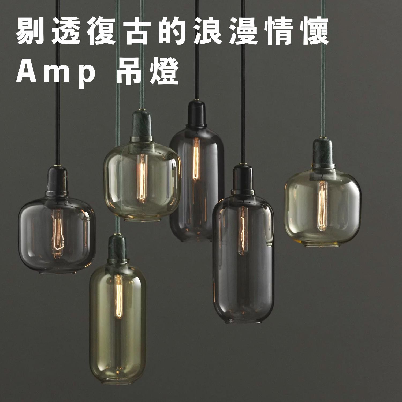 normann copenhagen AMP 吊燈