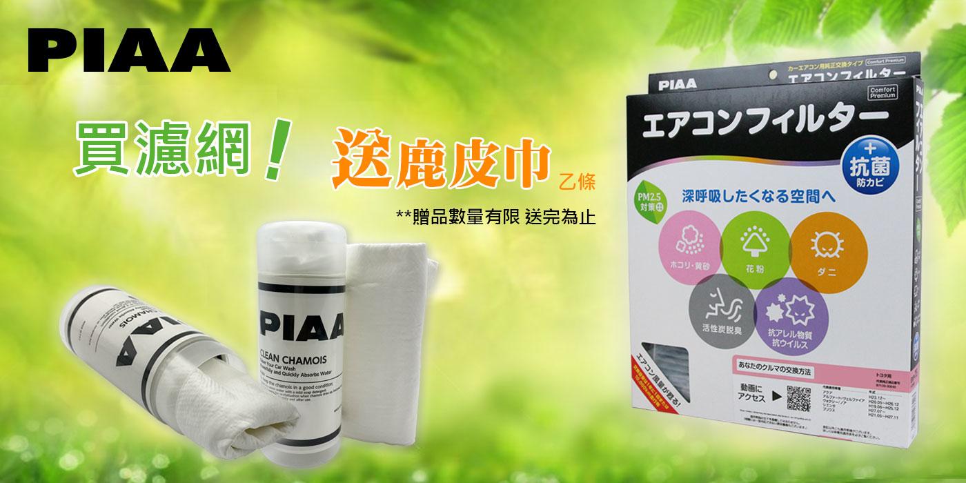 買PIAA高階版汽車冷氣濾網,送PIAA鹿皮吸水巾