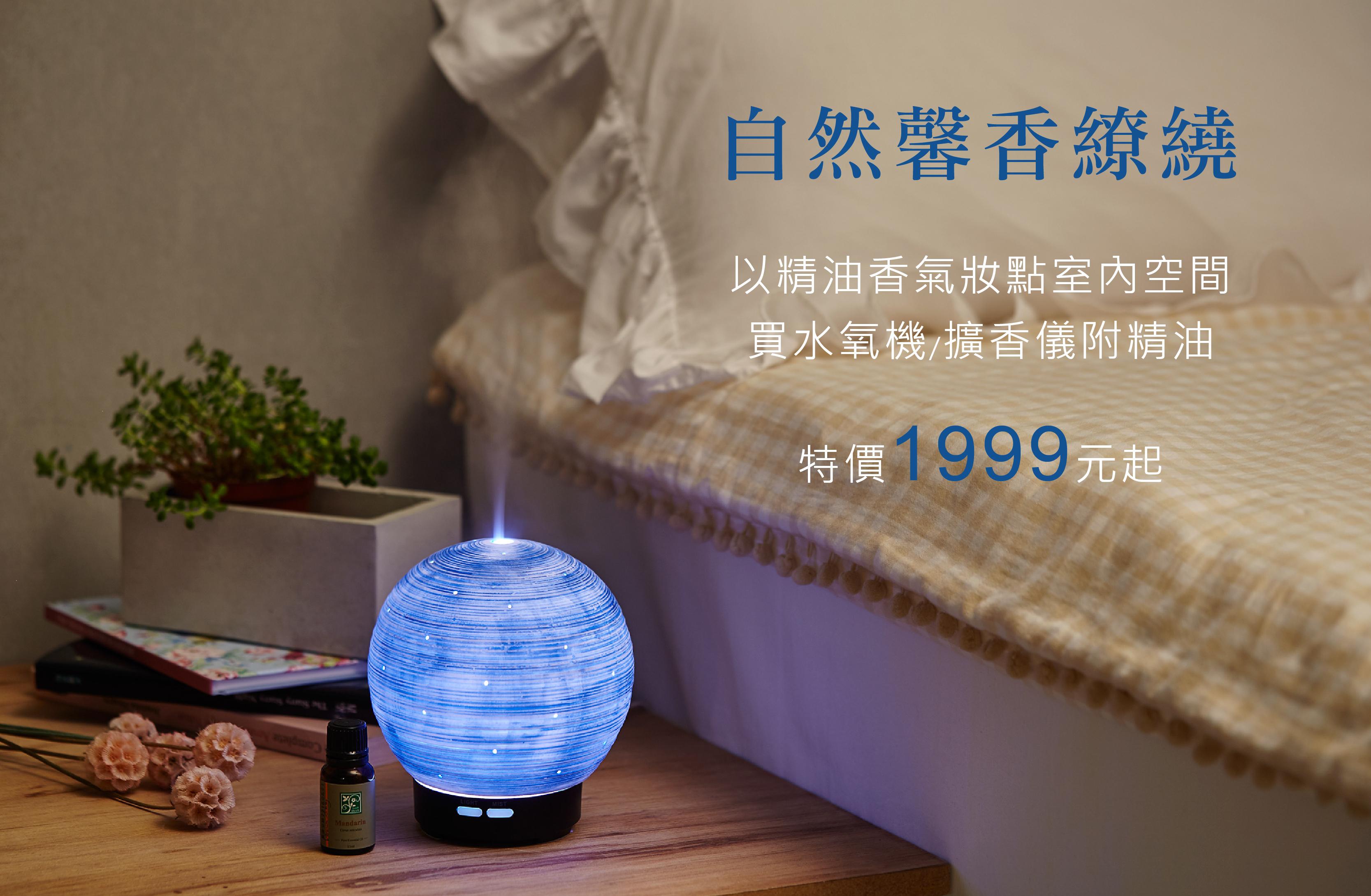 精油香氛水氧機 擴香儀 特價1999元起