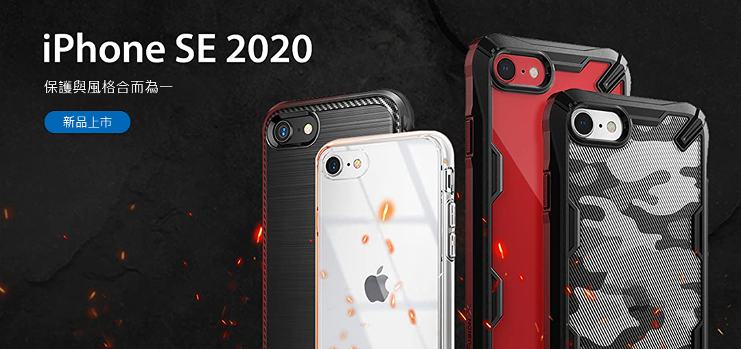 iPhone SE 2020 - 保護與風格合而為一;新品上市