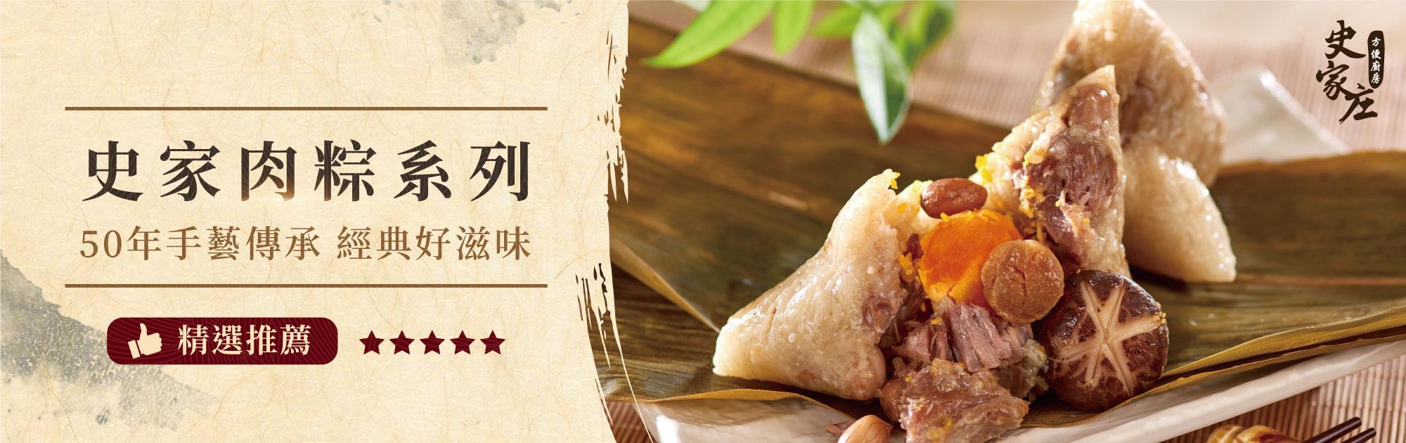端午節推薦史家庄精選肉粽組合