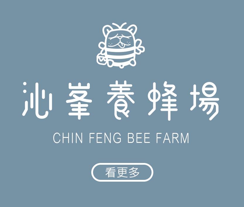 沁峯峰蜂蜜蜜蜂花粉甜點點心醋營養健康保健