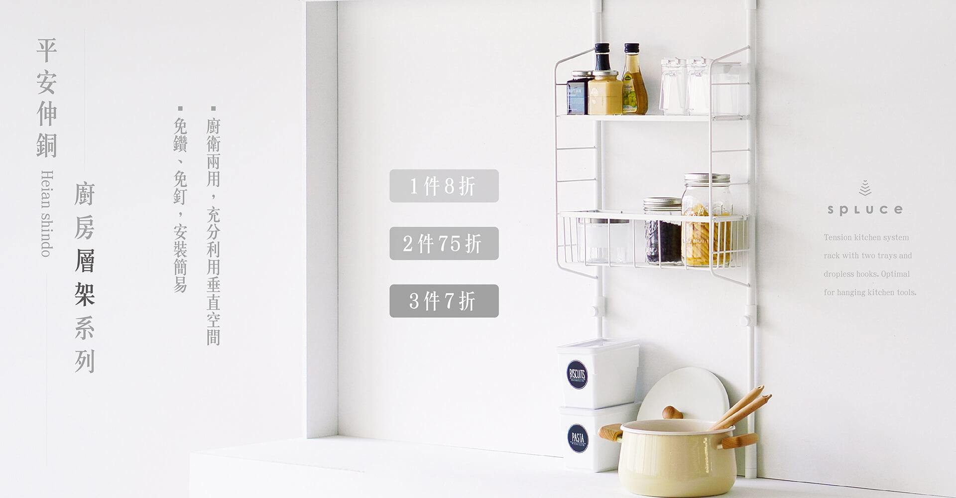 廚房,收納,碗筷,鍋子,整齊