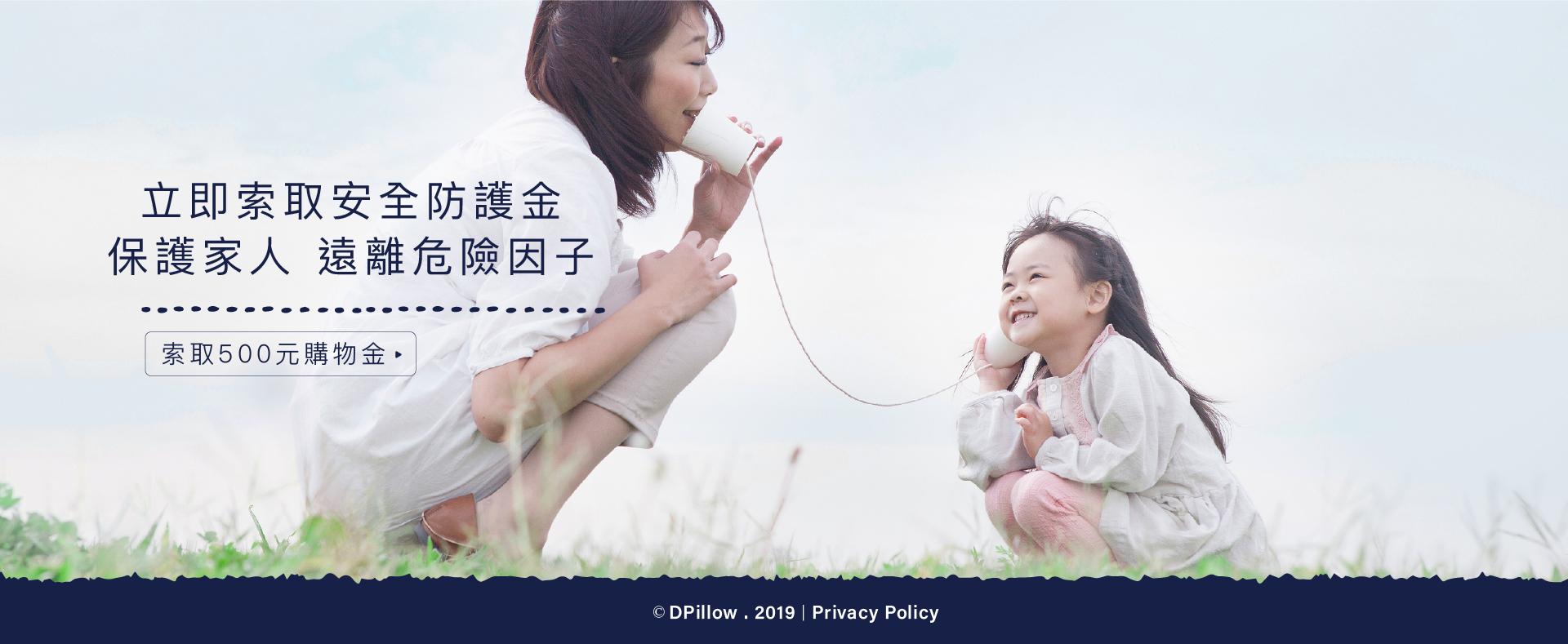 """<img src=""""dpillow_discount.jpg"""" alt=""""DPILLOW500購物金"""""""