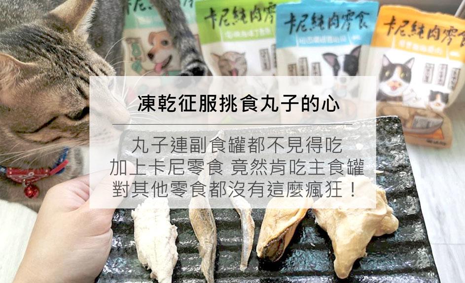 卡尼凍乾征服挑食貓:連加水都舔光光,史上最乾淨的碗!