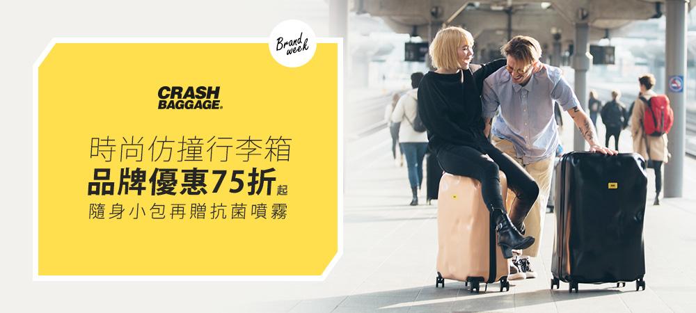 Crash Baggage,行李箱,優惠,旅行,品牌