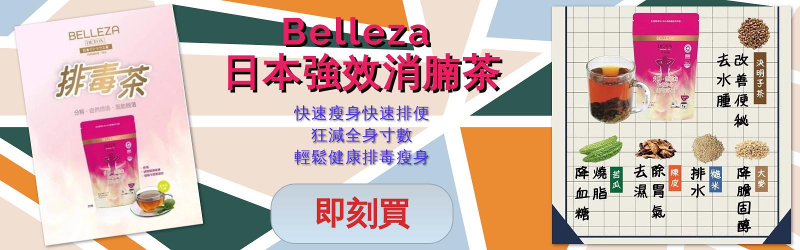 Belleza 日本強效消腩茶