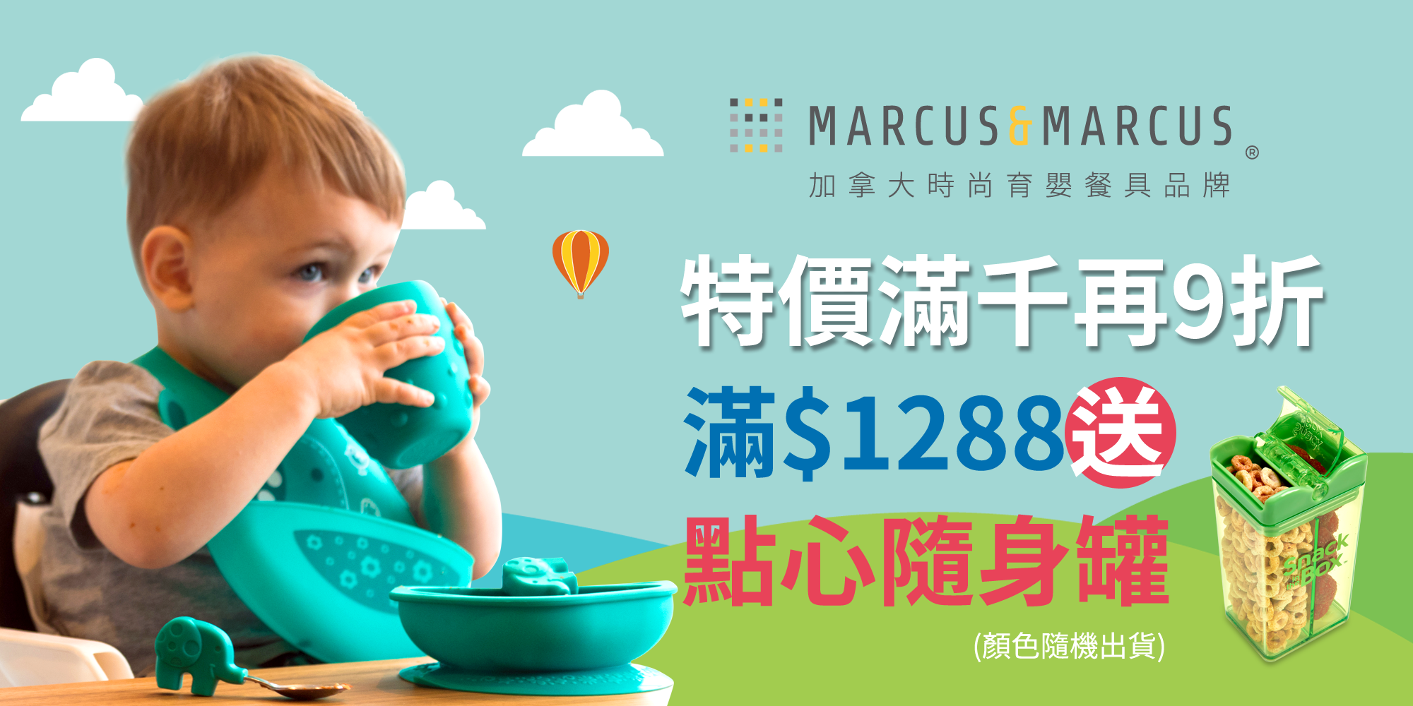 marcus&marcus滿1288送點心隨身罐