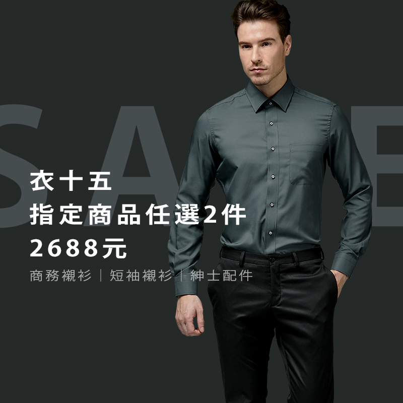 衣十五防皺襯衫組合優惠2688