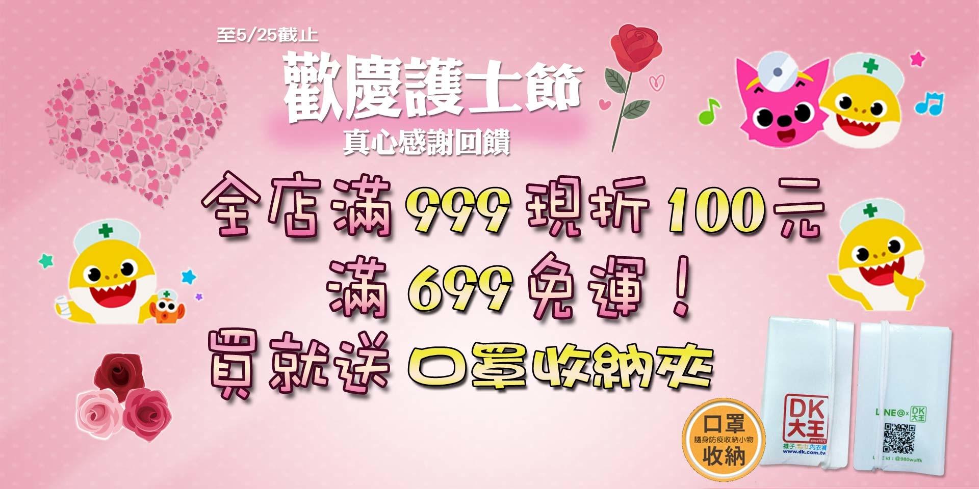 歡慶護士節~全店滿999現折100元!699免運!