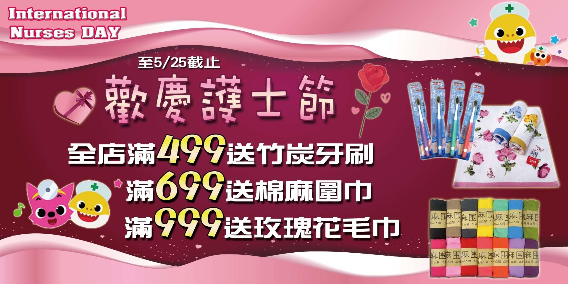 歡慶護士節~歡慶護士節~滿499送竹炭牙刷、滿699送棉麻圍巾、滿999送玫瑰花毛巾!