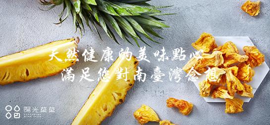 陽光菓菓 sunnygogo 無添加台灣水果/果乾 精品
