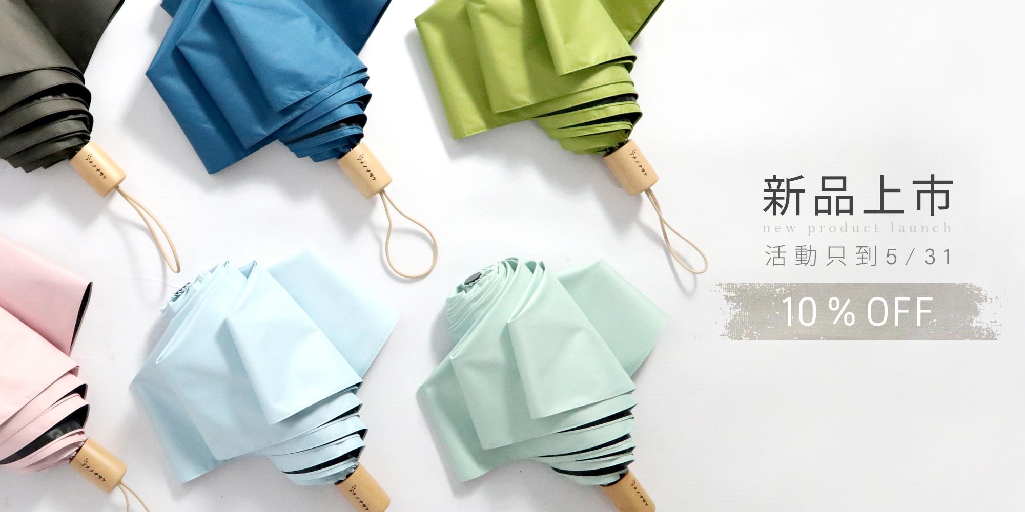 新品,折扣,現折,氣象,大雨,颱風,木柄,文青,撞色,雨衣,自動傘,口袋傘,直傘,雨傘,折傘,小包傘,晴雨傘,抗UV