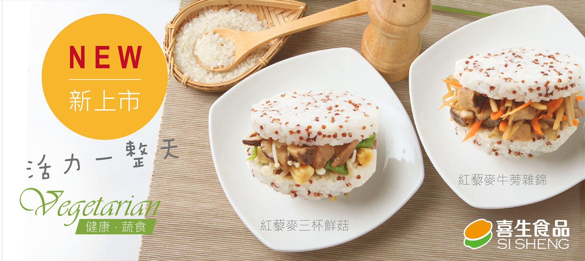 新商品上市 - 喜生米漢堡