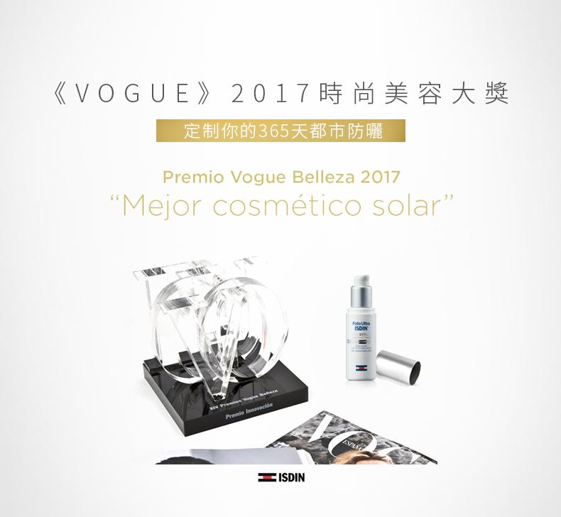 ISDIN獲得VOGUE時尚大獎