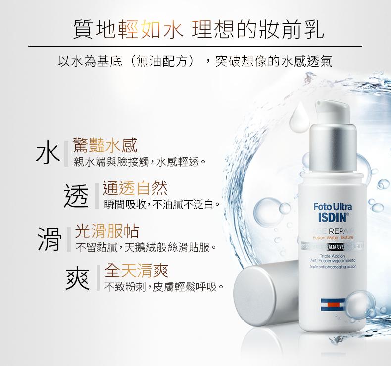 ISDIN可以當妝前乳的防曬
