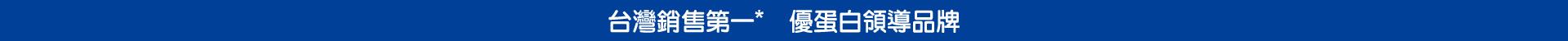 補體素是台灣銷售第一的營養品品牌,專門針對台灣人設計的各種營養品,包含奶粉及即開即飲型。