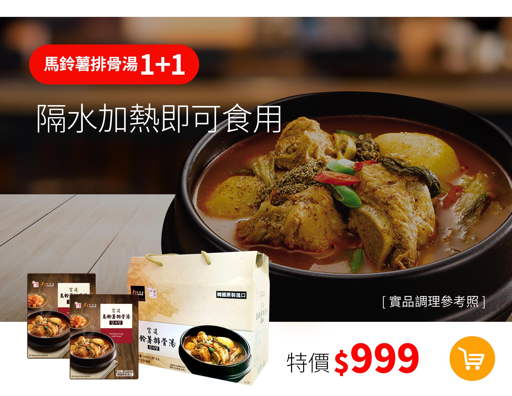 韓國經典湯品~快速上桌的美味