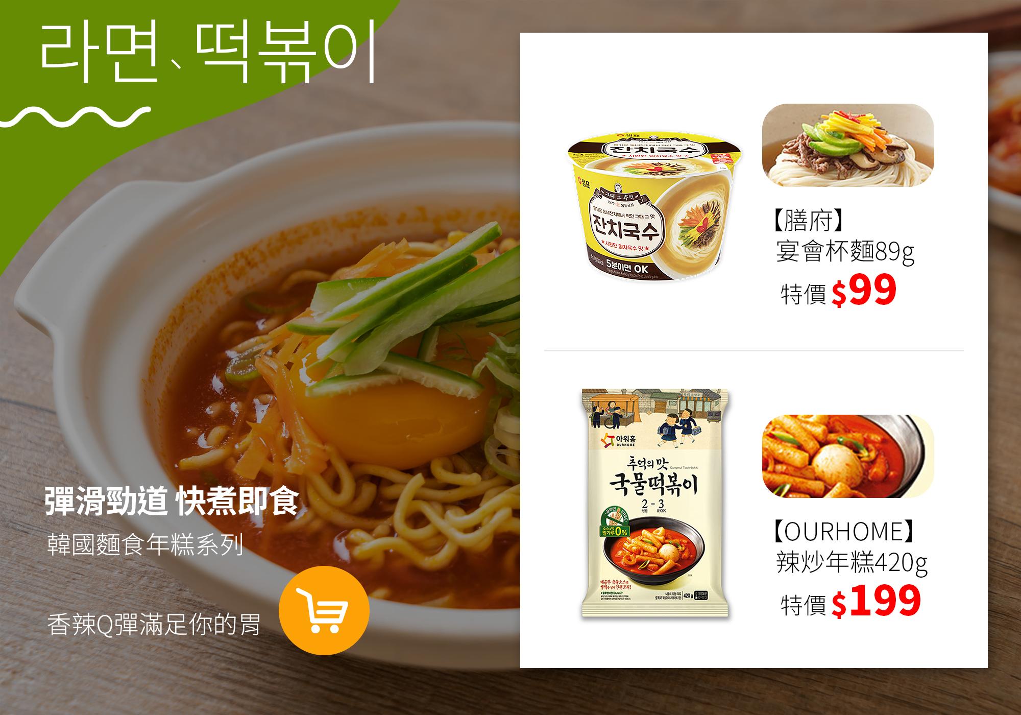 韓國Q彈拉麵年糕~5分鐘即食