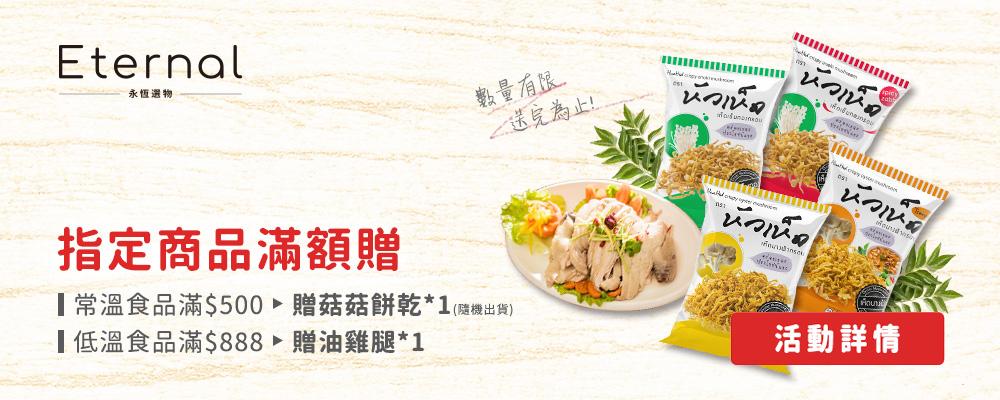 滿額贈,泰國,菇菇餅乾,油雞腿,宅配美食