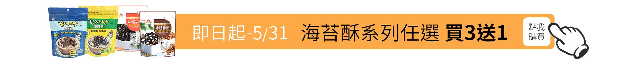 BK SHOP-海苔酥買3送1
