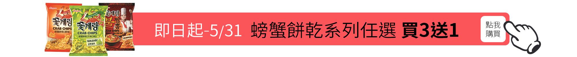 BKSHOP-螃蟹餅乾買3送1
