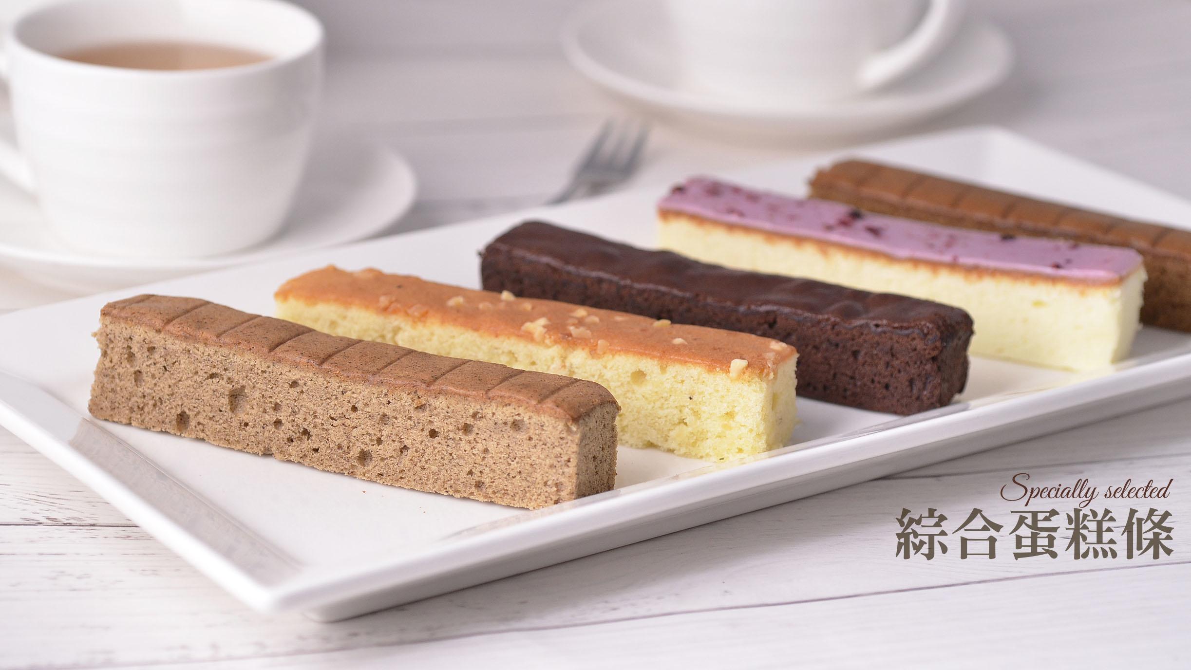 綜合蛋糕條