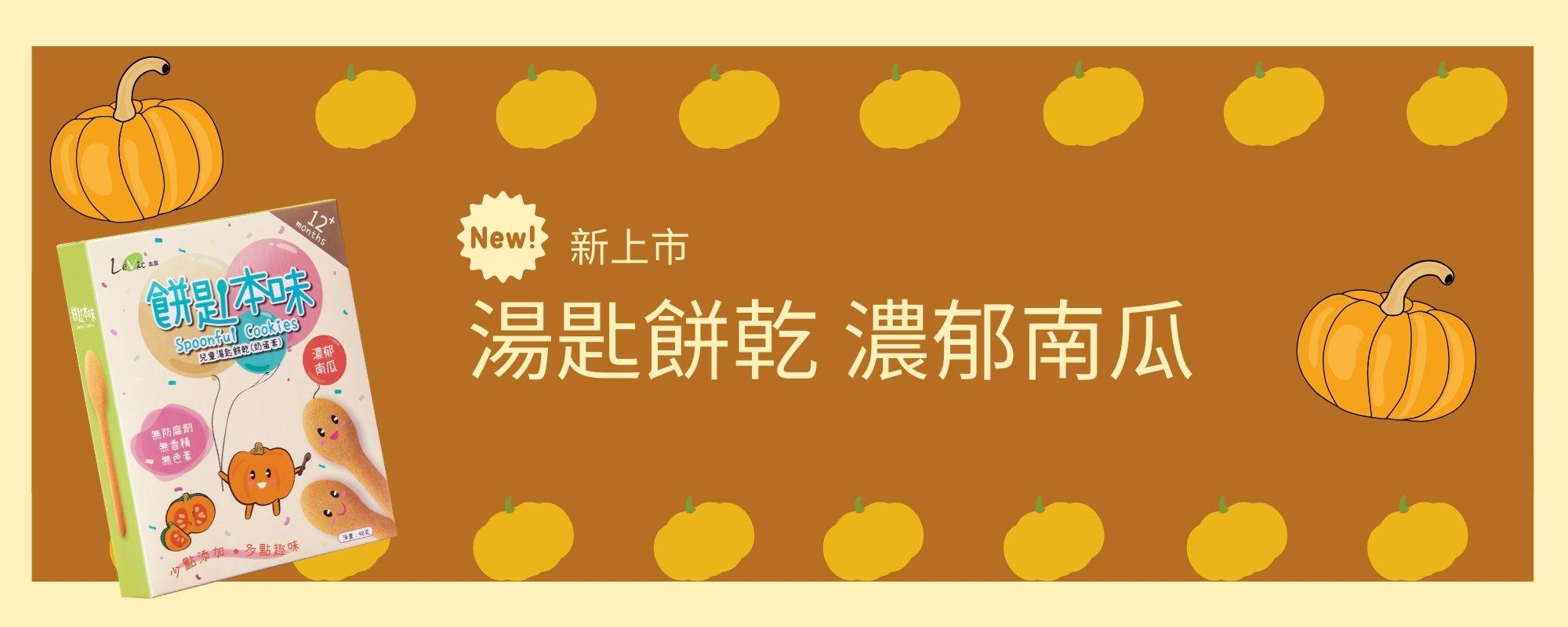 湯匙餅乾濃郁南瓜味