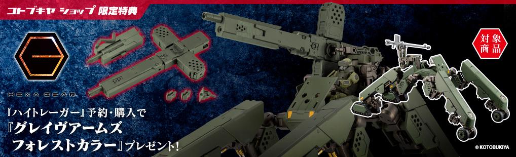 壽屋,kotobukiya,HG056,TZ045,HIGHTRAGER,model,kit,Koto,Shop,Exclusive,Bonus,parts,六角機牙,高腳運輸車,組裝模型,特典,重十字槍,綠