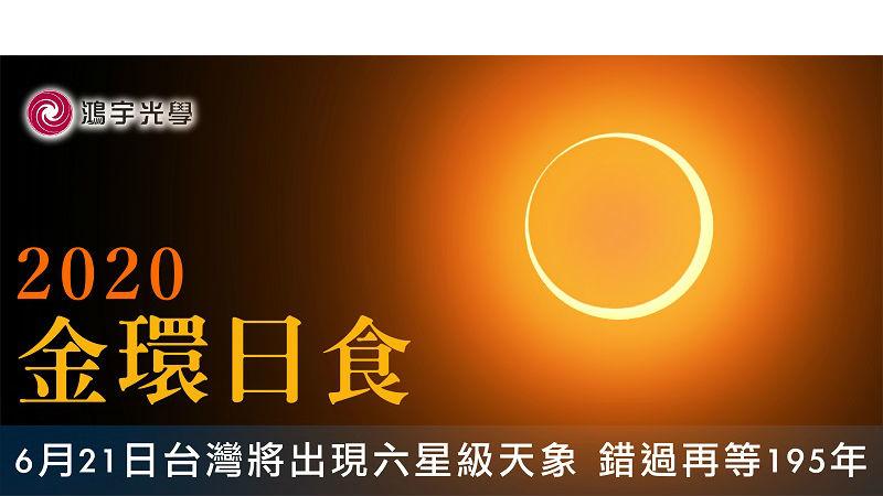 2020年台灣嘉義日環食觀測及攝影全攻略
