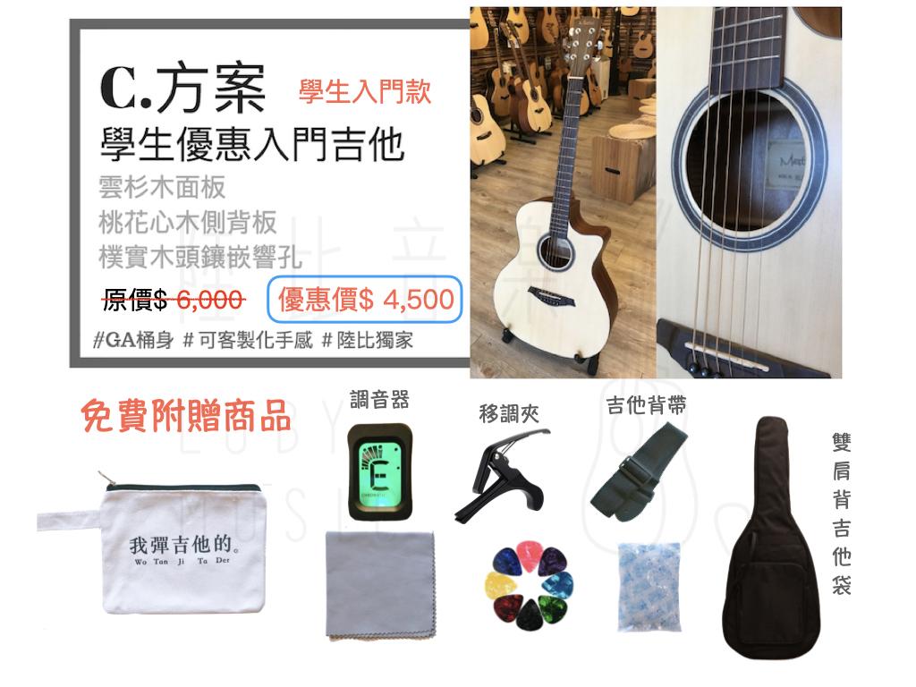 團購吉他Master M1GAC