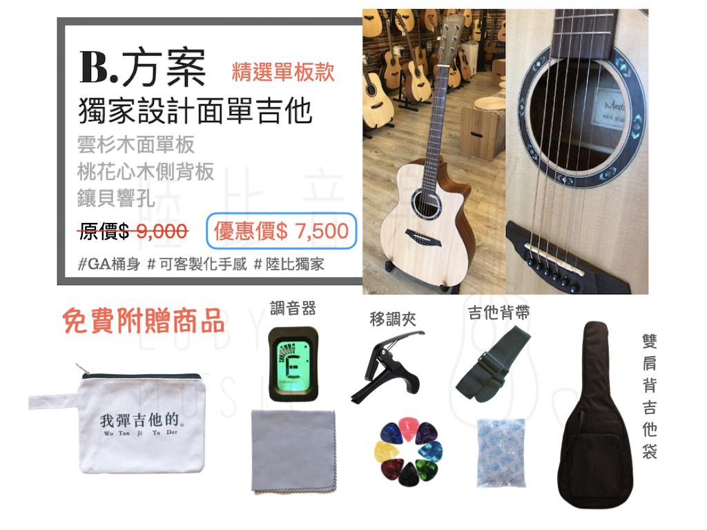 團購吉他Master M3GAC
