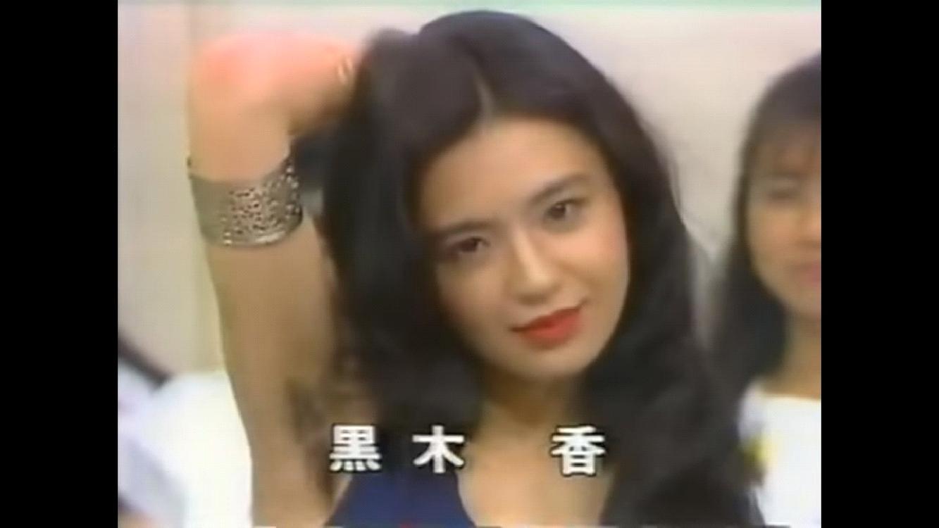 傳説中的「腋毛女王」- 黑木香 (Kuroki Kaoru)