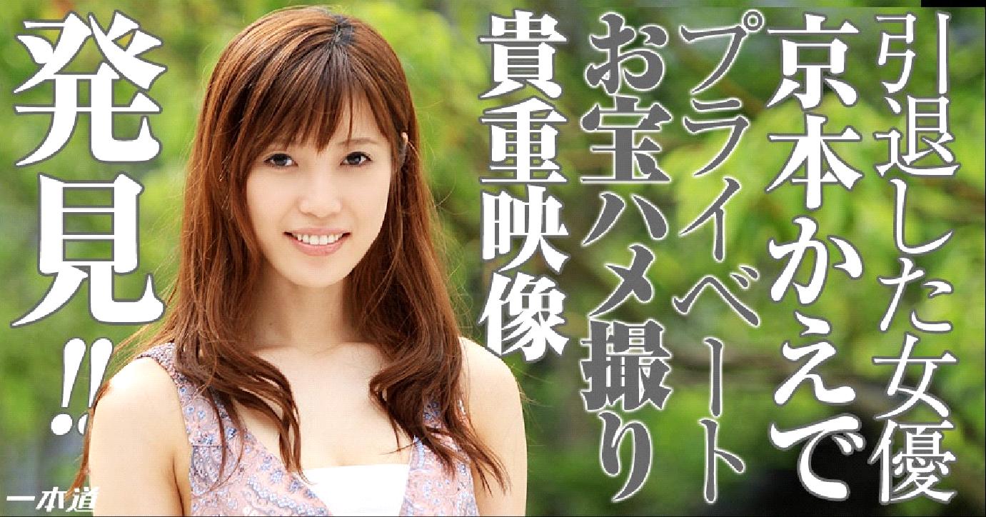 君島美緒曾經在2005年以「京本楓 (京本かえで)」的藝名初次亮相AV。