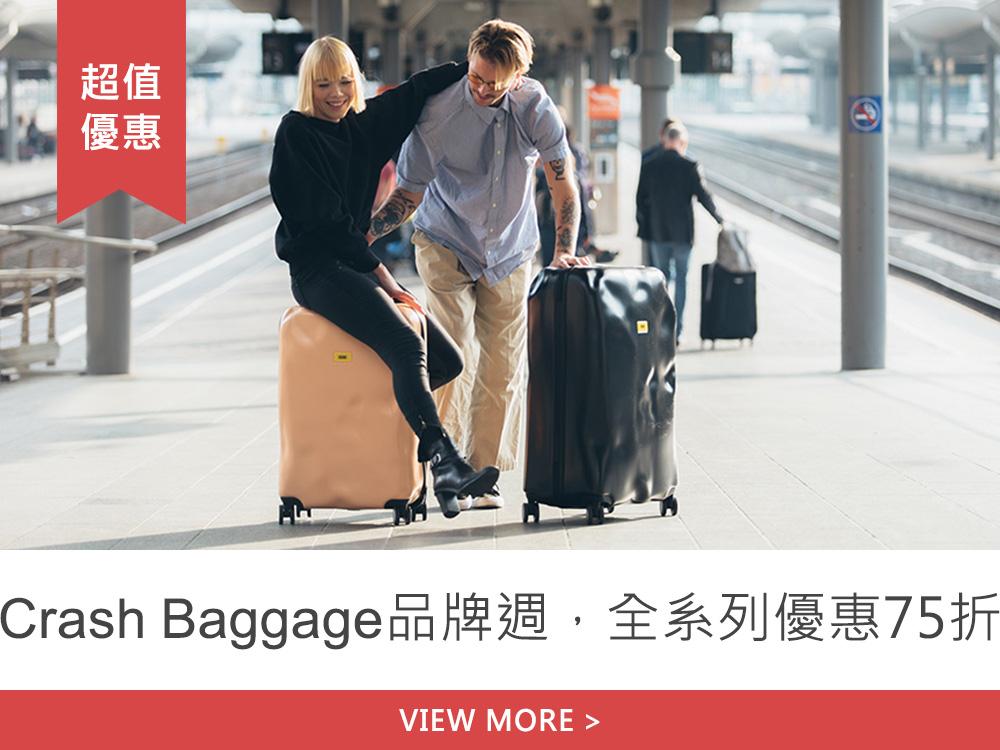 Crash Baggage,品牌週,優惠,特價,贈品,行李箱,旅行箱,隨身包