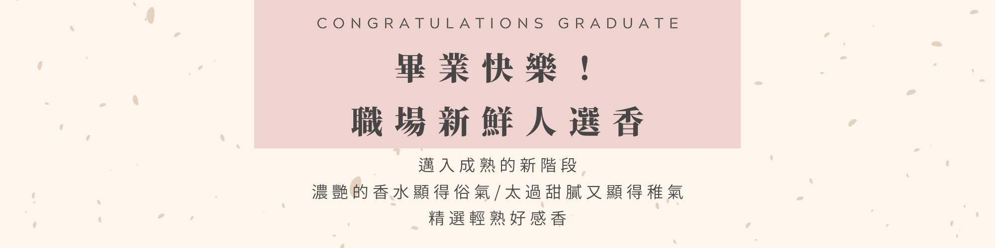 畢業快樂! 職場新鮮人選香