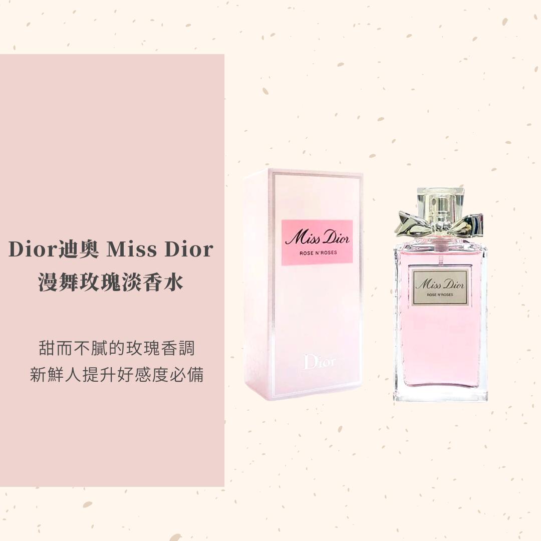 Dior迪奧 Miss Dior漫舞玫瑰淡香水 50ml / 100ml NT$2,980
