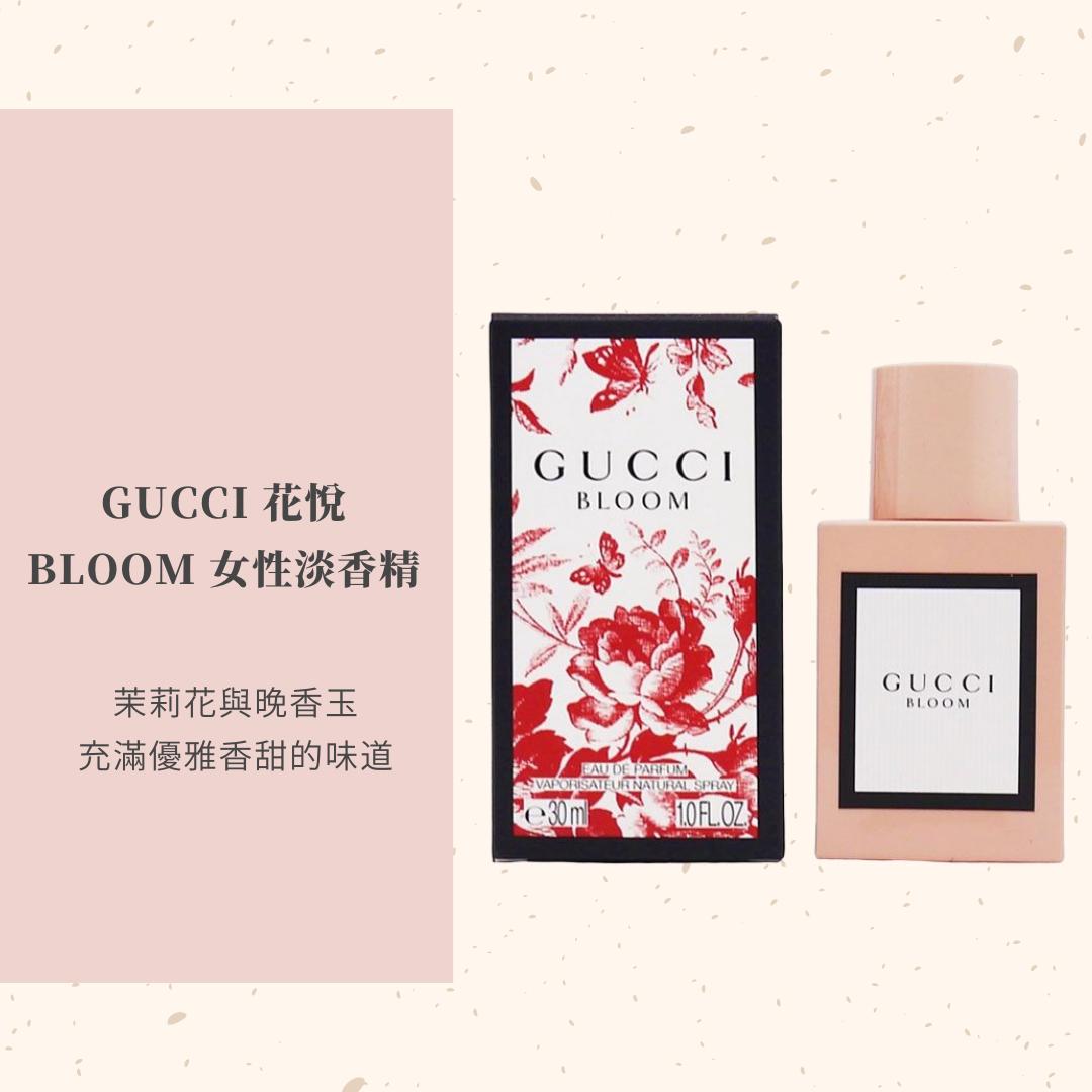 GUCCI 花悅 BLOOM 女性淡香精 30ml / 50ml / 100ml NT$2,090