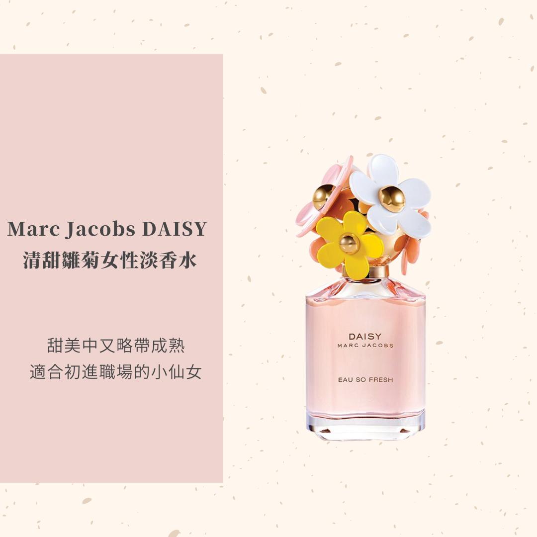 Marc Jacobs DAISY 清甜雛菊女性淡香水 75ml NT$1,690
