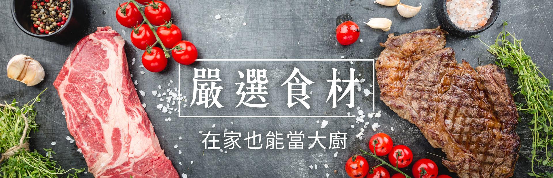 生鮮食材料理下廚煮烹炒炸