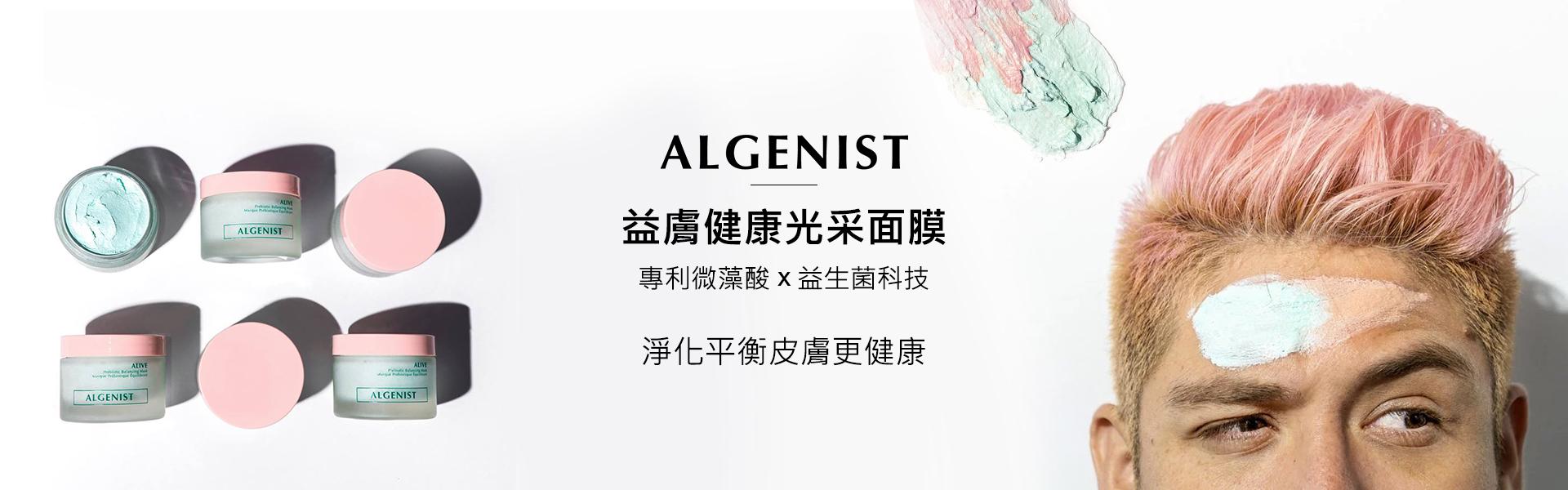 Algenist 益膚健康光采面膜 50ml