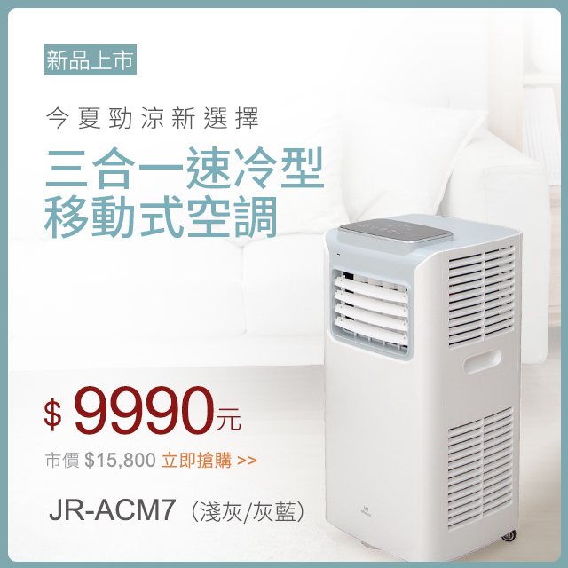 jr-acm7