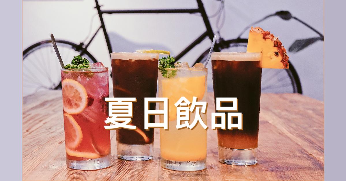tokyobike  cafe 夏日飲品