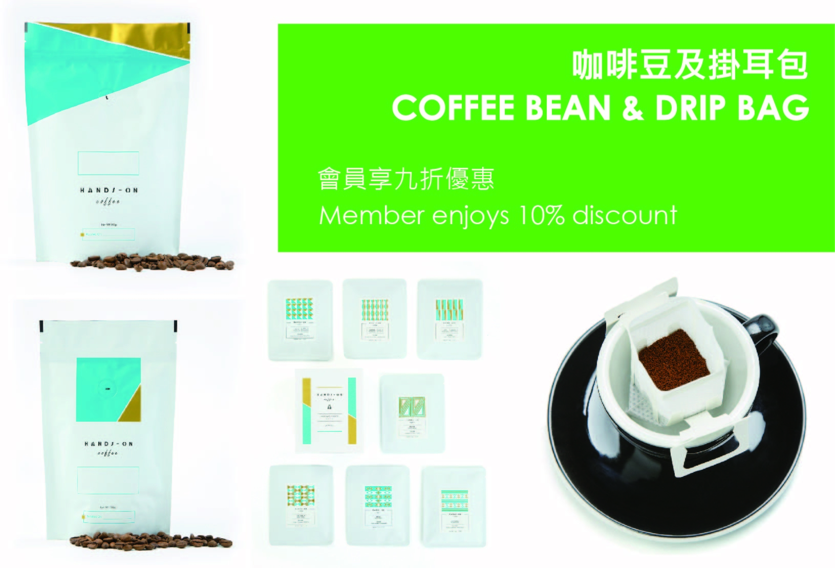 Coffee Bean & Drip Bag