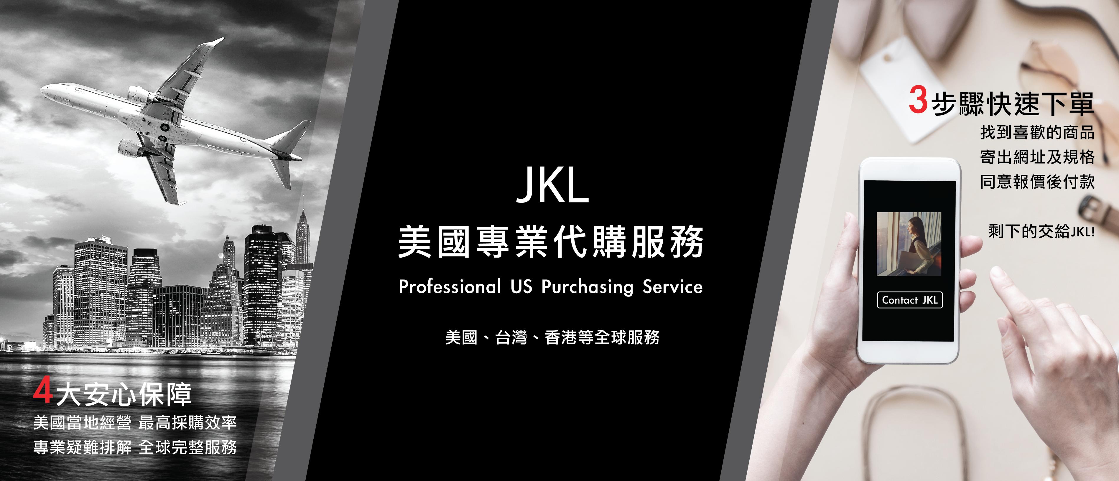 JKL美國專業代購服務