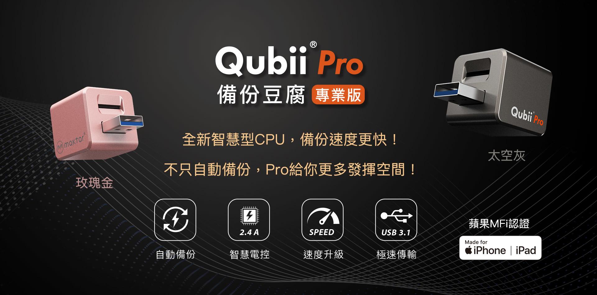 Qubii Pro備份豆腐專業版 速度升級
