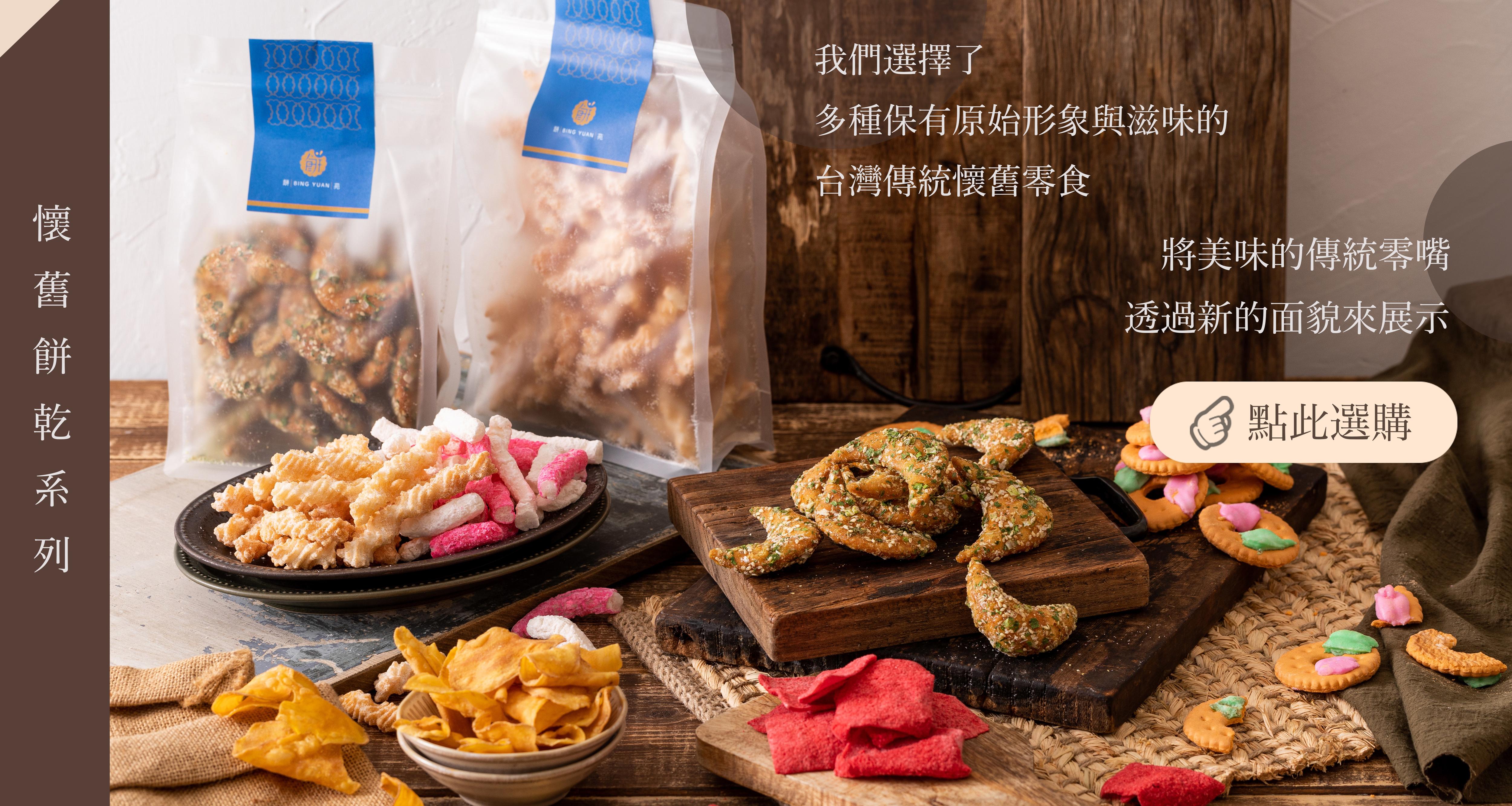 懷舊餅乾,傳統餅乾,柑仔店,零食,懷舊零食,傳統零食,紅白支,紅白條,卡里卡里,咔哩咔哩,地瓜片,地瓜餅,牛角蔥餅,花餅,收涎餅,紅豬公,大豬公,鱈魚片