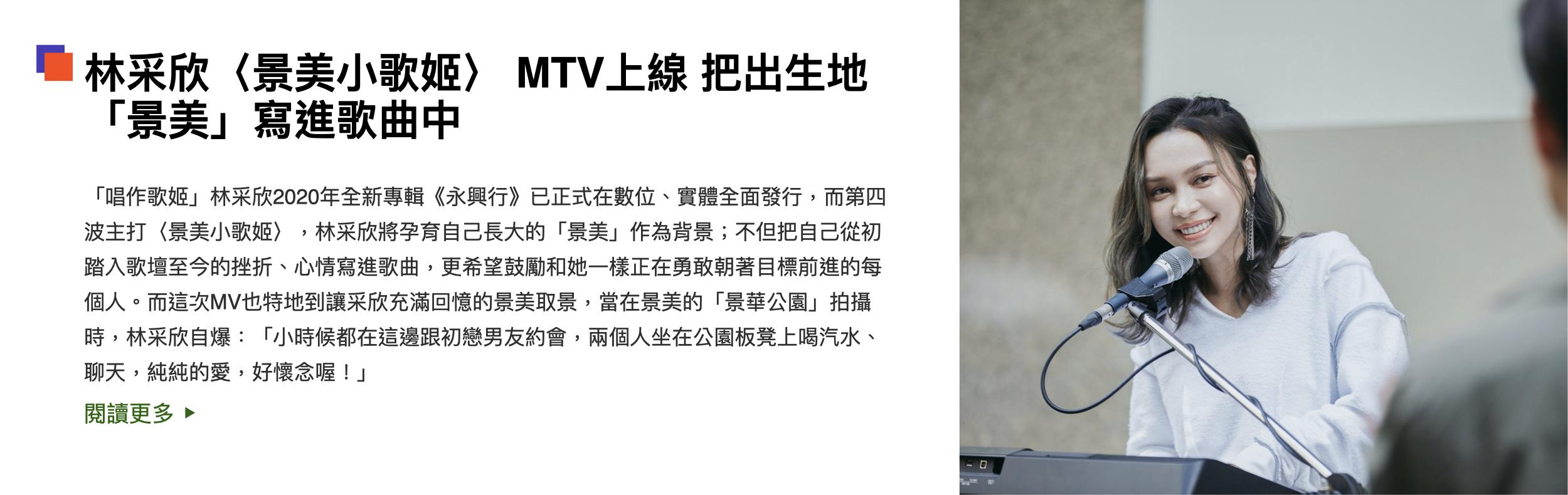林采欣新MTV上線:景美小歌姬將成長寫進歌