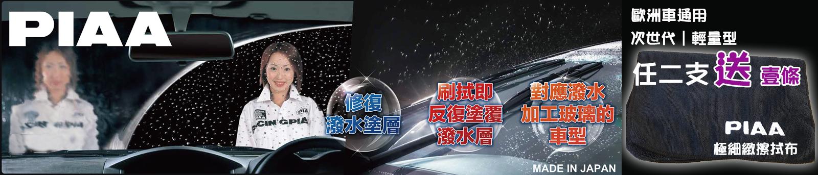 雨季,PIAA雨刷,梅雨季節,潑水雨刷,指定款送極細纖維擦拭布